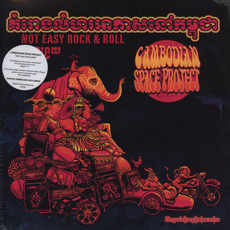 Cambodian Space Project - Not Easy Rock N Roll