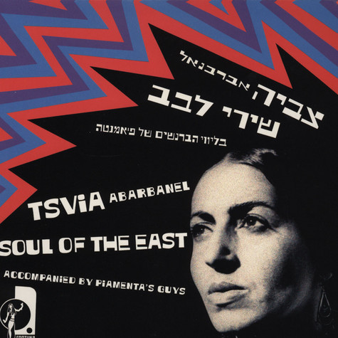 Tsvia Abarbanel - Soul Of The East
