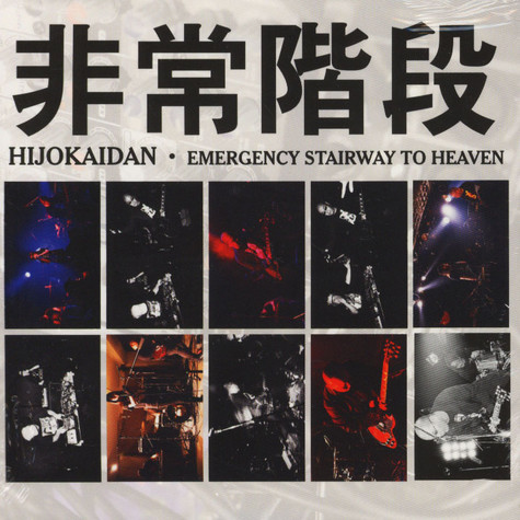 Hijokaidan - Emergency Stairway To Heaven