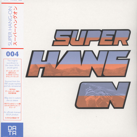 V.A. - OST Super Hang On