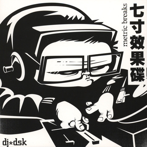 DJ DSK - Metric Breaks Volume 1 Scratch Record