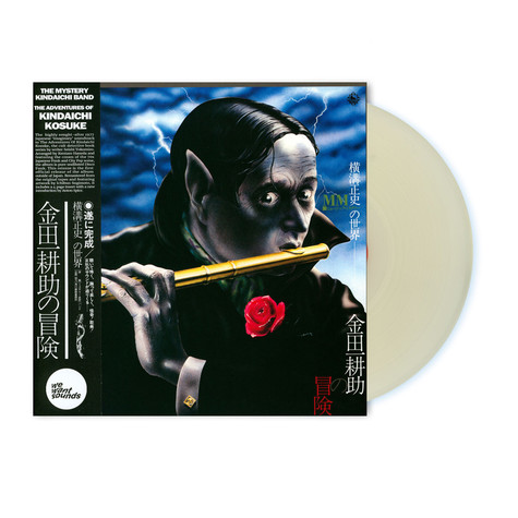Mystery Kindaichi Band, The - The Adventures Of Kindaichi Kosuke HHV Exclusive Glow In The Dark Vinyl Edition