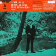 Maeng Won-Sik & His Jazz Orchestra - A Night At Seongbulsa