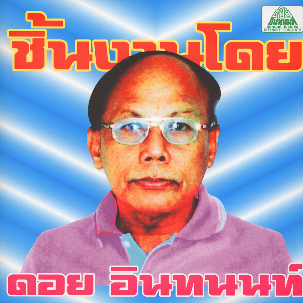 V.A. - The Essential Doi Inthanon: Classic Isan Pops From The 70s-80s